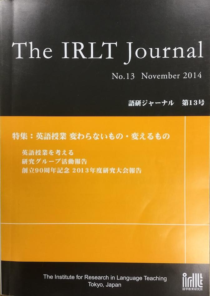 『語研ジャーナル第13号(2014)』