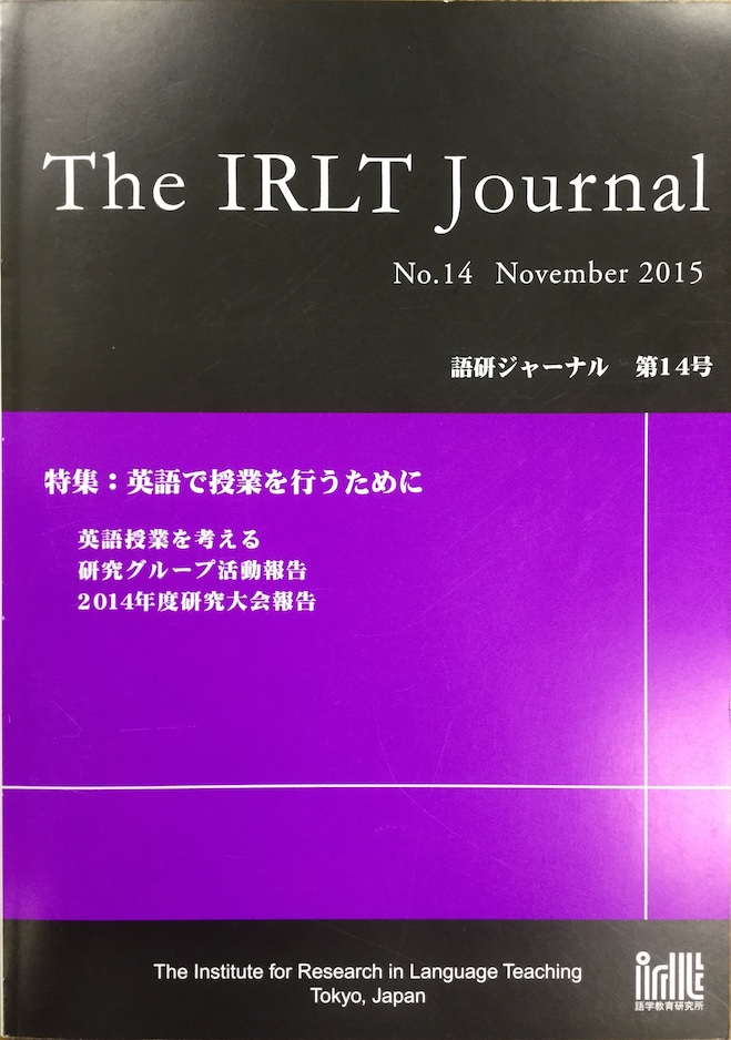 『語研ジャーナル第14号(2015)』