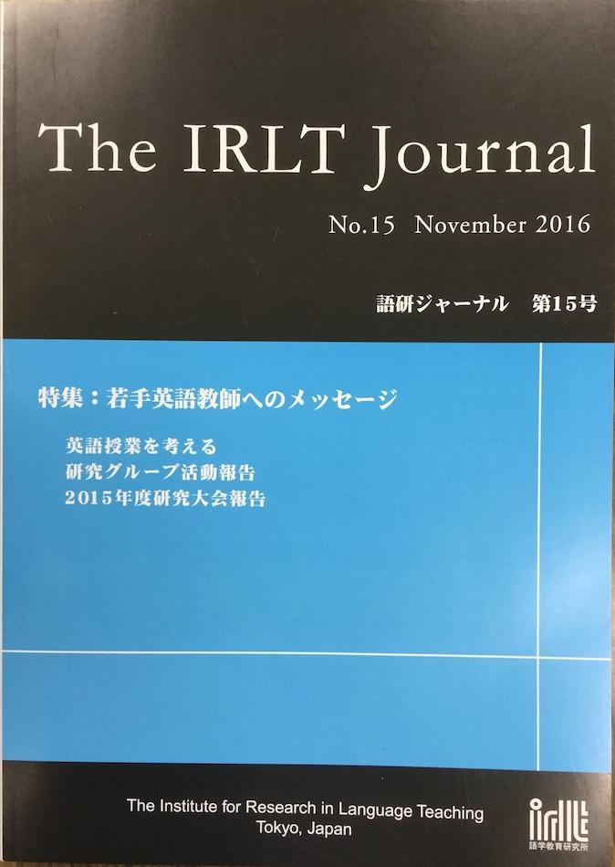 『語研ジャーナル第15号 (2016)』