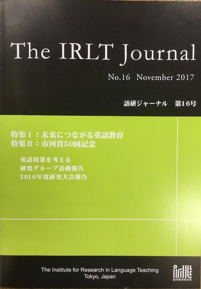 『語研ジャーナル第16号 (2017)』