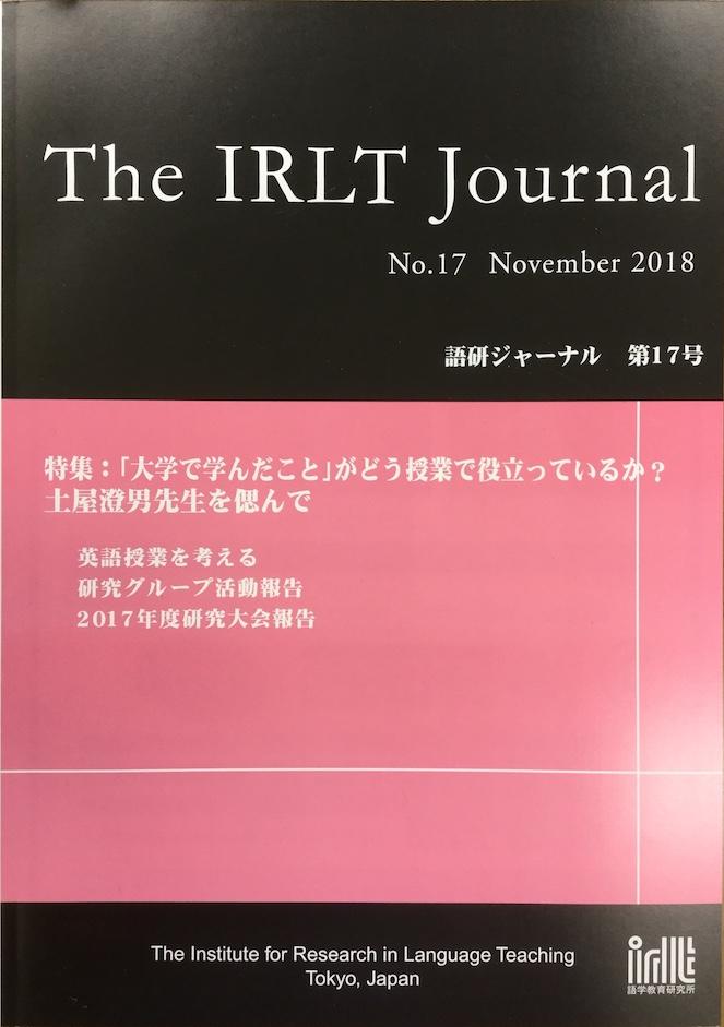 『語研ジャーナル第17号(2018)』