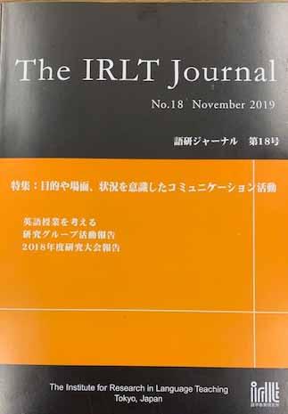 『語研ジャーナル第18号 (2019)』