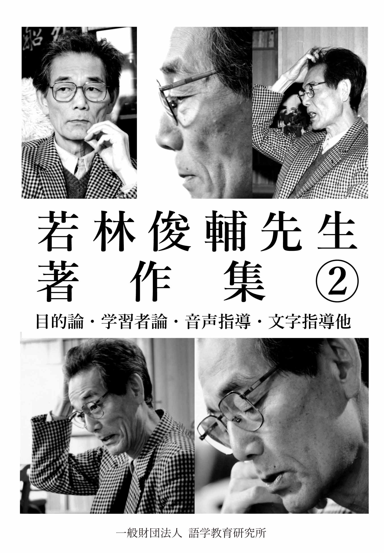 『若林俊介先生著作集2』