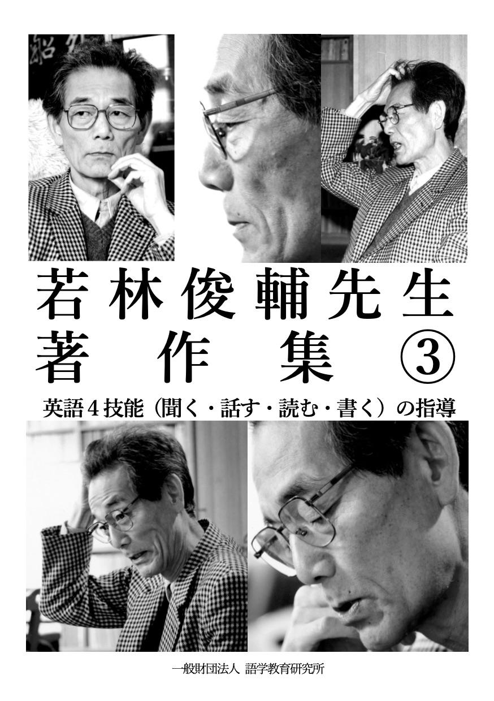 """『若林俊介先生著作集3』"""" /> <span style="""