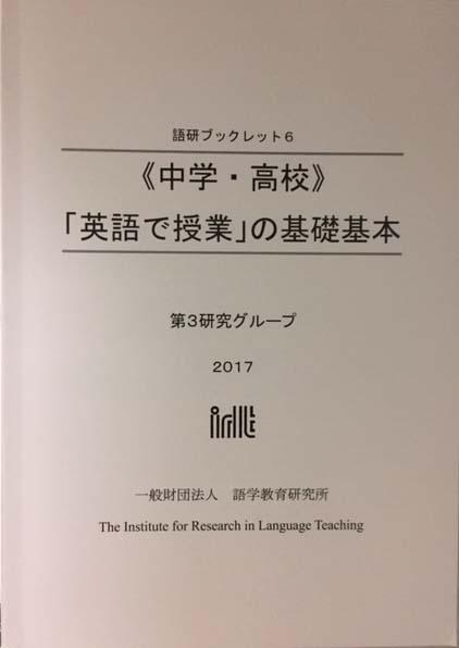 『《中学・高校》「英語で授業」の基礎基本』