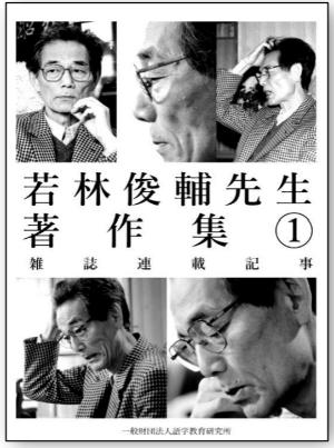 『若林俊介先生著作集1』
