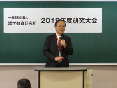 2019年度研究大会①