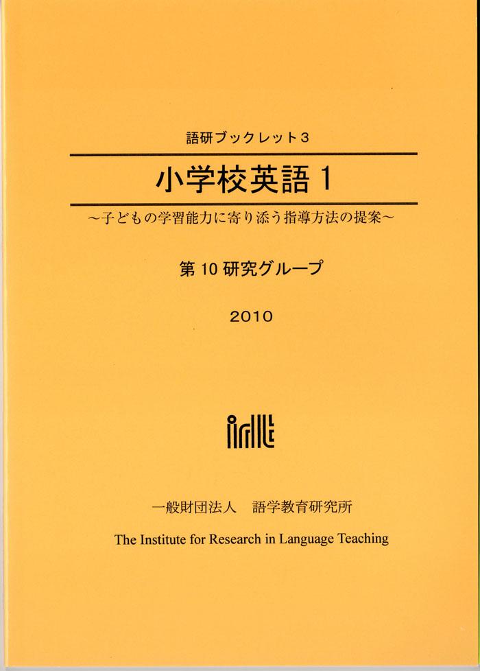 『小学校英語1』