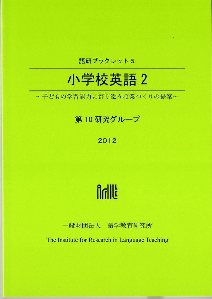 『小学校英語2』