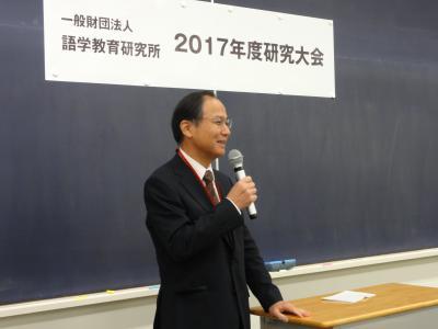 2017年度研究大会 所長の挨拶