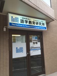 西日暮里の新オフィス入り口