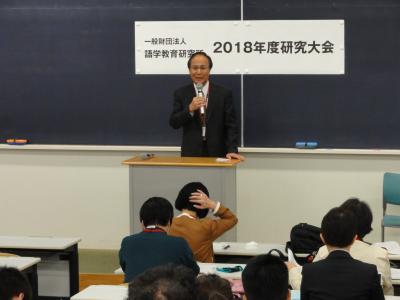 2018年度研究大会